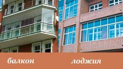 Разница между балконом и лоджией СНИП