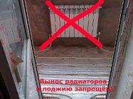 Вынос батареи на балкон почему нельзя