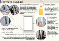 Регулировка пластиковых окон самостоятельно инструкция