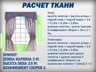 Как рассчитать высоту шторы на ленте?